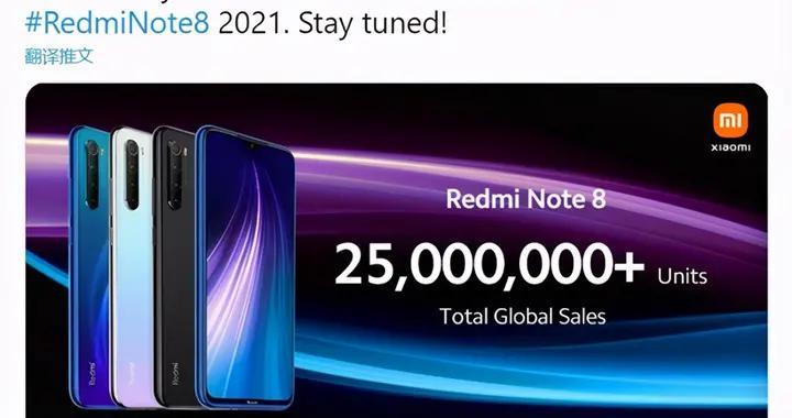 时隔两年 Redmi Note8升级版将上市