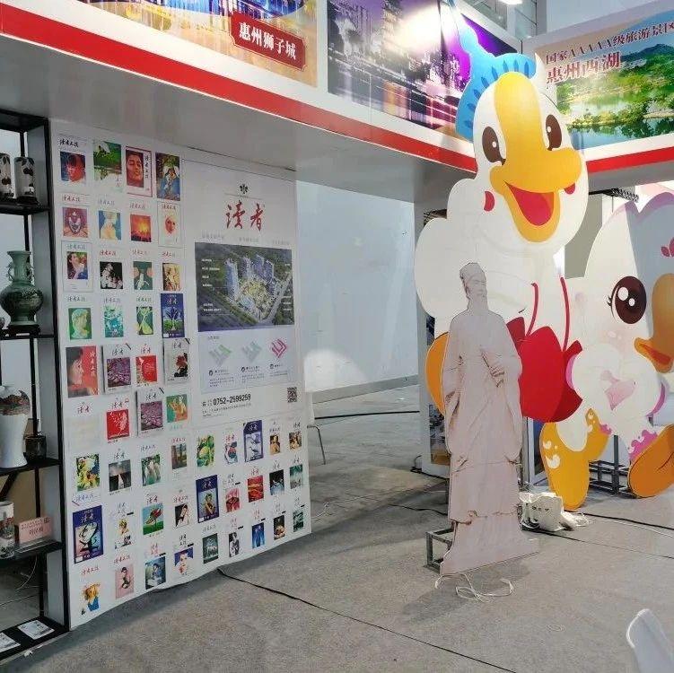 """""""99元游惠城""""大礼包在广东文博会等你"""