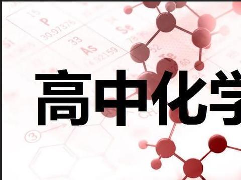高中化学教学设计 化学平衡常数