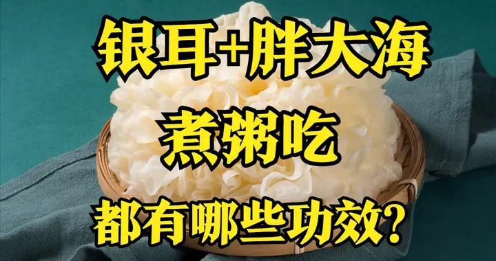 银耳和胖大海煮粥吃,会有哪些功效?很多人可能不了解