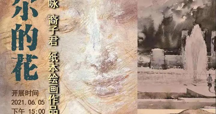 波德莱尔的花——邢健健 魏鲁安 陶咏 裔子君纸本绘画作品展