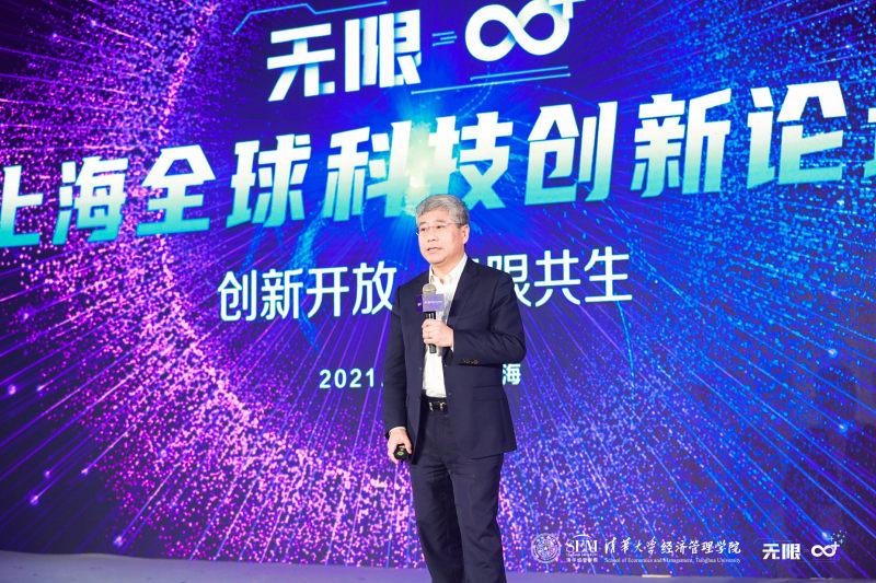 """清华经管学院举办""""无限∞+上海科技创新论坛"""",探讨大变局时代的企业选择"""