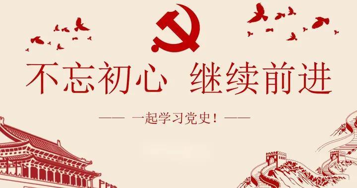 中央党校(国家行政学院)推出中共党史公开课