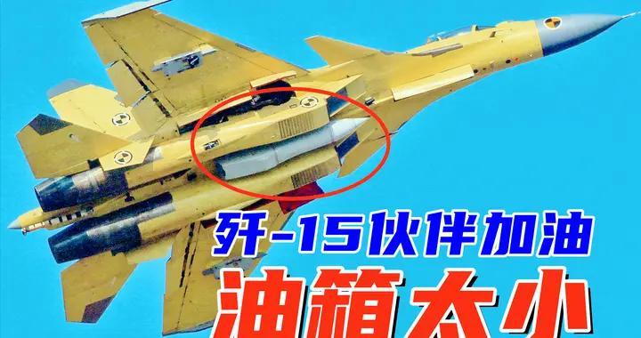 """歼-15""""伙伴加油""""能力太差劲:全靠内油,能支持航母远海作战吗"""