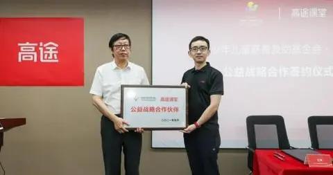 中华少年儿童慈善救助基金会与高途课堂达成公益战略合作