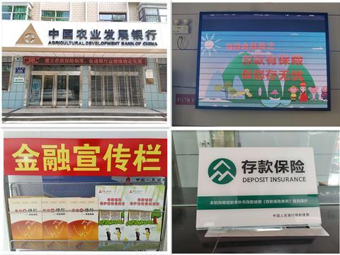 中国农业发展银行曲沃县支行存款保险宣传活动