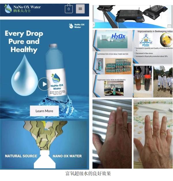 马小秋博士的NNS大力士水:美国高科技 中国原材料