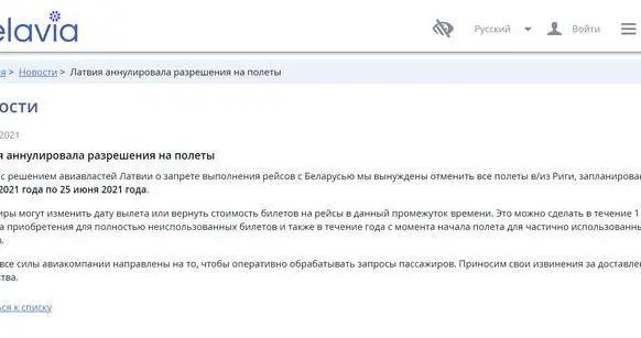 白俄罗斯国家航空公司宣布自26日起取消往返拉脱维亚航班