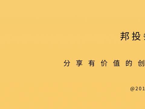 邦投条/融资速递:PPTV创始人姚欣再创业,PPIO边缘云获融资