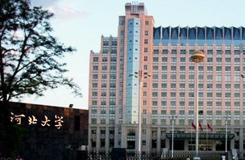 2021高校分析:部省合建的河北大学在河北省内还是比较好考?