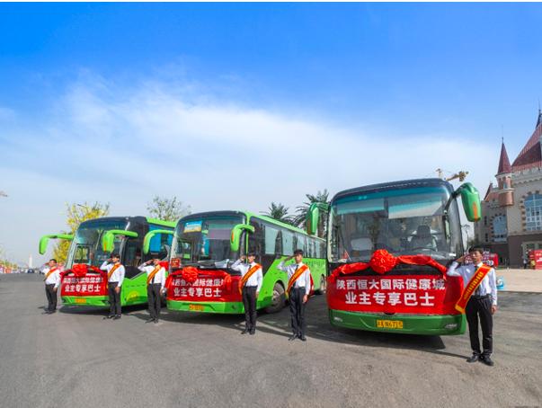 30分钟通达主城西安,陕西恒大国际健康城业主巴士正式上线