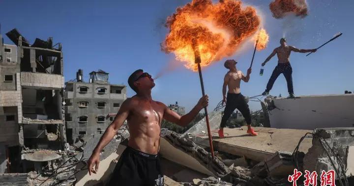 巴勒斯坦民众在废墟上表演喷火