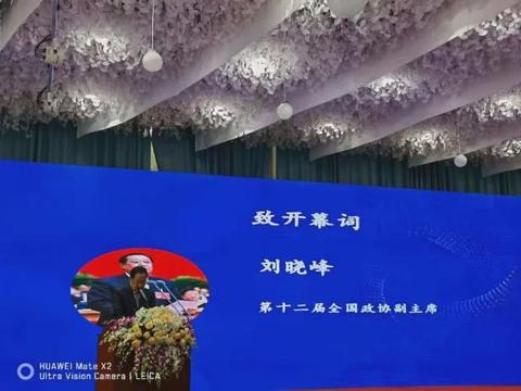 王彤出席中国高质量发展大会并致欢迎辞