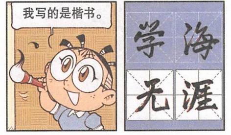 """星太奇漫画:奋豆在书法课大展才艺,狂草重要不是草而是要""""狂"""""""