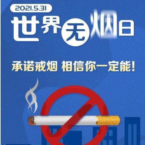 世界无烟日宣传手册(附宣传视频:科学戒烟不用怕 无烟环境靠大家)
