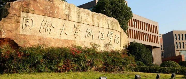 同济大学浙江学院今年不招生了?要转设成同济大学嘉兴校区?传言太多了,到底什么情况?