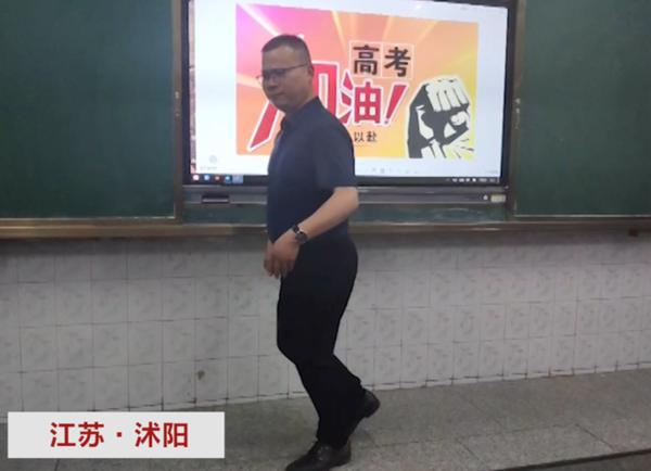 江苏沭阳:高三老师自创太空舞步为学生减压