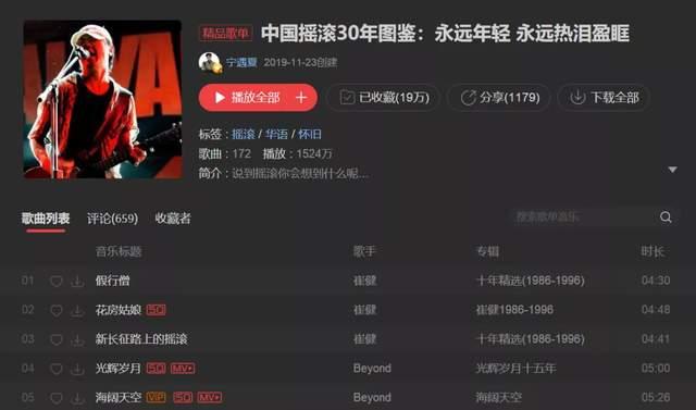 深夜23点,中国人进入音乐贤者时间