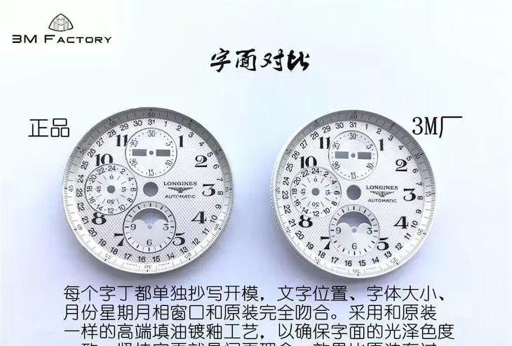 3M厂浪琴名匠(八针月相)真假对比评测及调校使用方法