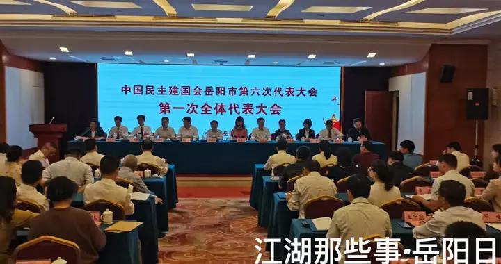 李永波当选民建岳阳市委主委