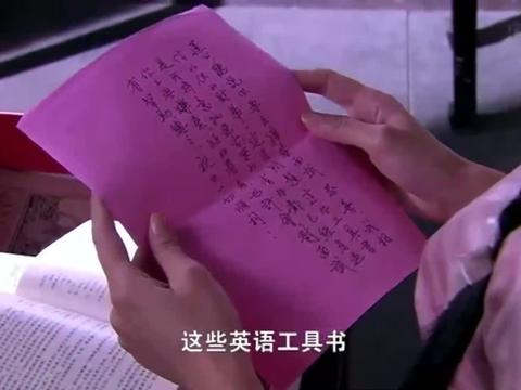 乱世佳人莲心收到贺天的英文书籍面试宝典,重阳支持莲心留下书