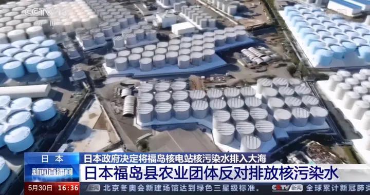 日本福岛县农业团体反对排放核污水