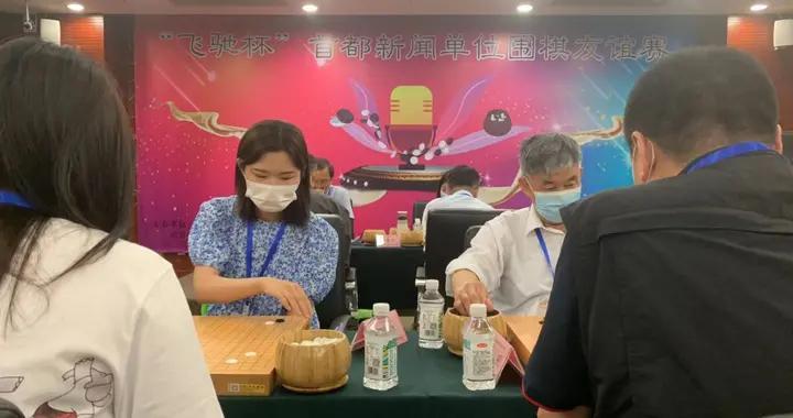 """""""飞驰杯""""首都新闻单位围棋友谊赛在京举行"""
