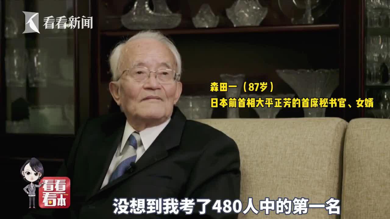 视频|专访森田一 :1972年陪同岳父大平正芳访华