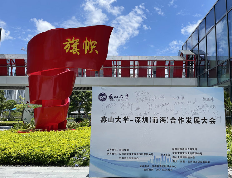 燕山大学-深圳(前海)合作发展大会隆重召开