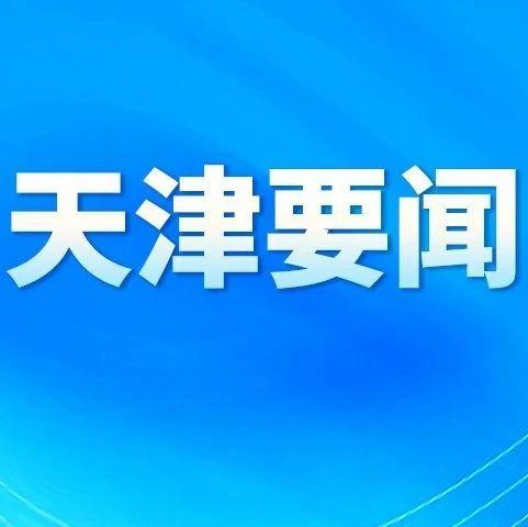 天津与国家开发投资集团签署战略合作框架协议 廖国勋白涛见证签约