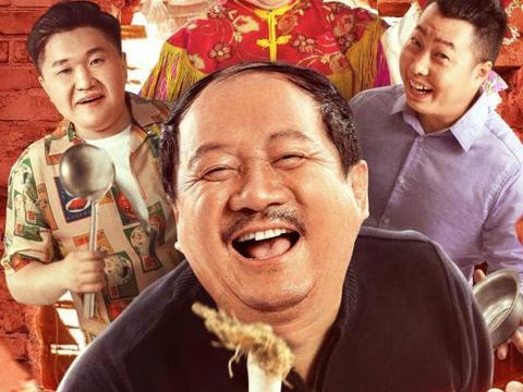 《东北喜事之山炮扶上墙》上映,谢广坤变身村霸,乡村振兴题材