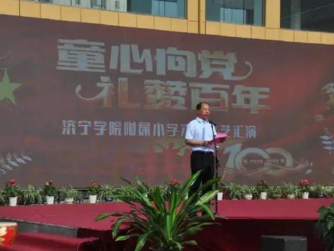 山东省济宁学院附属小学隆重举行六一文艺汇演