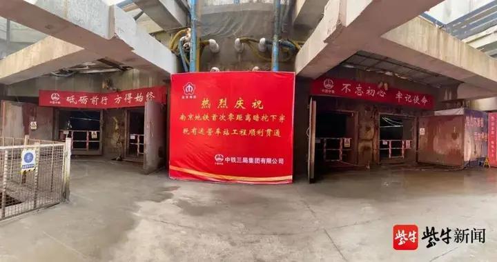 南京地铁首次零距离暗挖下穿,7号线中胜站工程顺利贯通