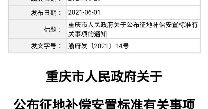 重庆征地这样补偿:中心城区每名安置对象的补助费发放标准为3.8万元
