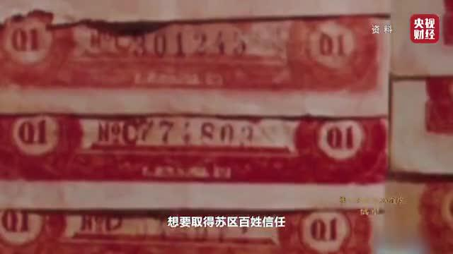 《红色财经·信物百年》第十六集 苏区货币诉说历史,红色金融就此诞生!