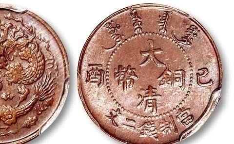 己酉系列大清铜币版本介绍,二文可是其中的王牌品种!