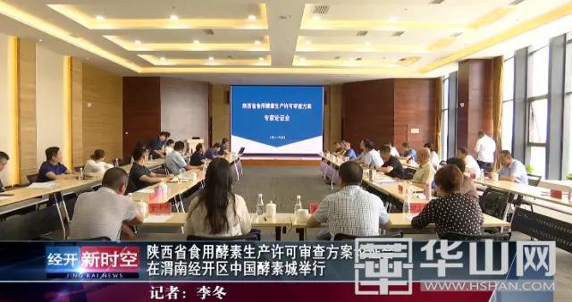 陕西省食用酵素生产许可审查方案论证会在渭南经开区中国酵素城举行