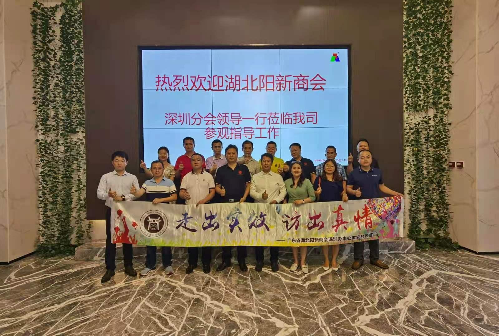 广东省湖北阳新商会深圳办事处宝安片区开展会员企业走访活动