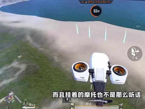 和平精英:用飞行器将摩托运上飞艇,这操作能完成吗?