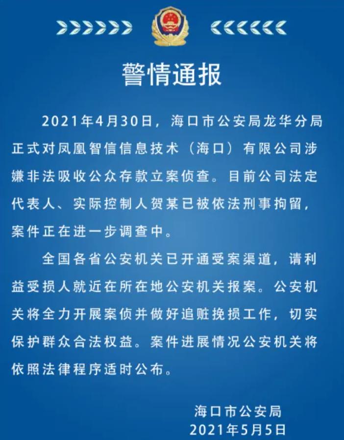 凤凰金融旗下网贷平台被立案侦查 曾被投诉存在暴力催收等问题