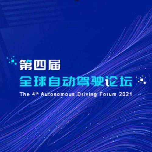 福瑞泰克创始人张林博士确认演讲 | 2021第四届全球自动驾驶论坛