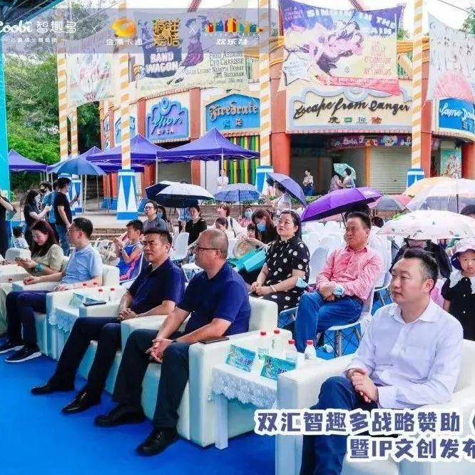 【推广】双汇IP文创营销 燃动六一深圳欢乐谷
