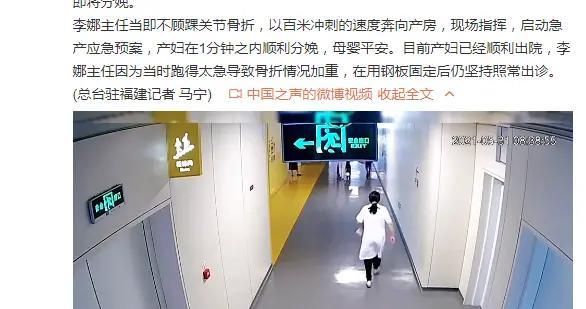 医生不顾脚踝骨折百米冲刺为产妇接生