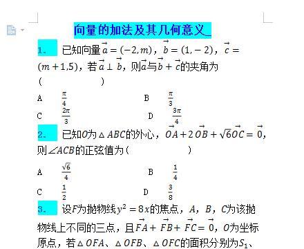 高中数学_向量的加法及其几何意义精选例题20道!难度4颗星~