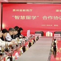 """贵州省教育厅与中国建设银行贵州省分行签订""""智慧留学综合服务平台""""建设合作协议"""