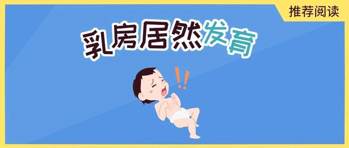 女宝乳房肿块,男宝发育,疑奶粉致性早熟,真相居然是...
