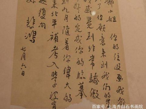 少白公子、白石传人、汤发周揭秘:徐悲鸿齐白石吴作人等罕见手稿