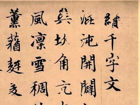 赵孟頫《续千字文》