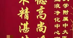 """跨越三千里寻医,""""网红医生""""为尿毒症患者打通生命之路"""