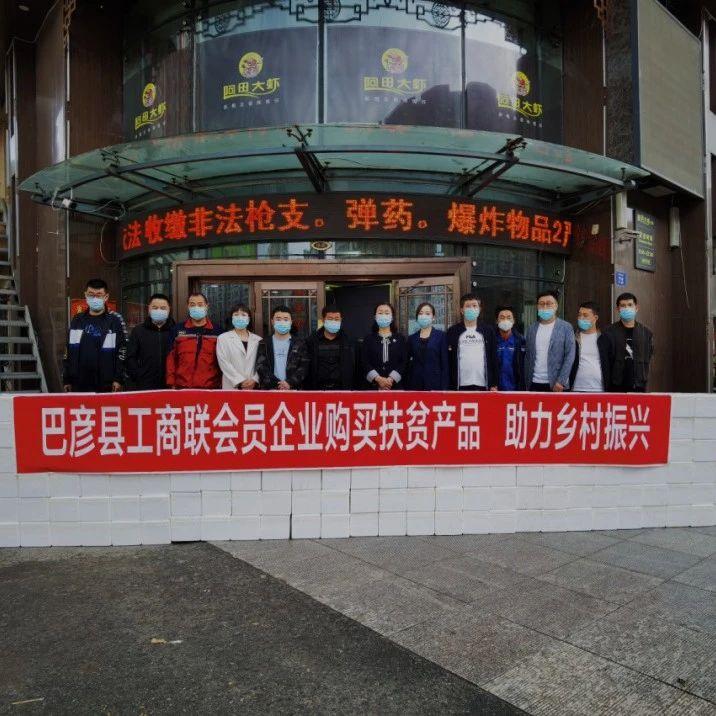 巴彦县工商联会员企业一次购买扶贫产品--赤松茸千余斤